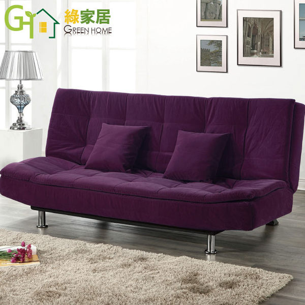 【綠家居】露依妮 多功能絲絨布紫色沙發床