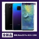 【全新】華為 Mate20 Pro 4G...