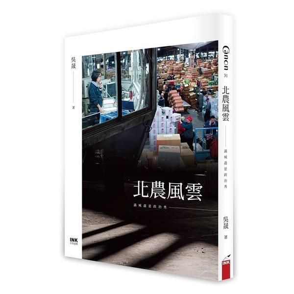 (二手書)北農風雲:滿城盡是政治秀