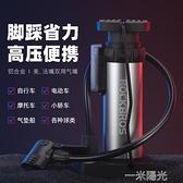 腳踩打氣筒自行車高壓電動車電瓶車摩托車汽車家用充氣泵 一米陽光