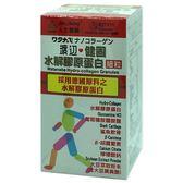 人生製藥渡邊健固水解膠原蛋白細粒 100G/瓶◆德瑞健康家◆