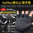 攝彩@Aolikes 掌心止滑手套 運動健身 防護手套 力量訓練 循環訓練 旋轉訓練 重訓 2入一雙 男女通用