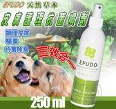【 培菓平價寵物網 】益膚多EFUDO 》天然草本果香味皮膚護理抗菌噴劑‧250ml