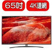 《X折》LG電視【65UM7600PWA】(含標準安裝)65吋4K電視金屬無邊框
