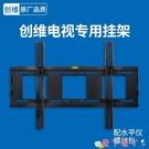 電視支架 創維液晶電視機掛架通用加厚壁掛支架LX 愛丫 新品