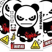 Panda熊貓卡通個性旅行箱貼筆記本死飛滑板吉他貼畫拉桿箱防水A4【韓衣舎】