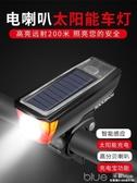 自行車燈車前燈強光手電筒太陽能充電喇叭山地車配件裝備  深藏BLUE