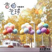 底座款 汽車擺件 告白氣球 車內 可愛 創意 個性 裝飾 車載 中控臺 儀表臺 香水氣球