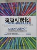 【書寶二手書T1/電腦_EGW】超越可視化:DT時代的大數據溝通與決策_扎克·傑米格納尼
