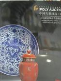 【書寶二手書T4/收藏_YKW】POLY保利_中國古董珍玩(一)_2015/6/8