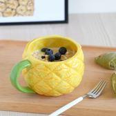馬克杯 創意菠蘿造型水杯陶瓷湯杯燕麥杯早餐杯鳳梨杯夏日冰沙杯