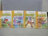 【書寶二手書T1/少年童書_MAG】世界童話選集_東方古代傳奇_日本童話等_4本合售
