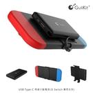 【愛瘋潮】GuliKit USB Type-C 帶線 5600mAh 行動電源(含 Switch 專用支架)
