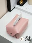 皮革面紙盒紙巾盒客廳桌面抽紙盒車用紙巾套面紙袋【君來佳選】
