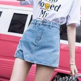 牛仔短褲女高腰夏裝韓版不規則拼接開叉A字闊腳褲裙褲 奇思妙想屋