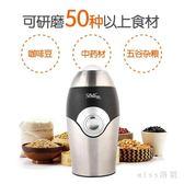 咖啡豆電動研磨機家用小型磨豆機中西藥粉碎機五谷雜糧磨粉機 qf3180【miss洛羽】