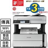 【主機加墨水組】Epson M3170 雙網四合一傳真黑白連續供墨複合機