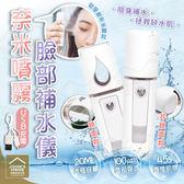 奈米噴霧臉部補水儀 20ml隨身加濕美容儀 便攜手持面部保濕護膚蒸臉器【ZI0104】《約翰家庭百貨