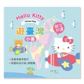 HelloKitty遊臺灣拼圖