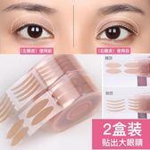 雙眼皮貼布隱形雙眼皮貼布自然蕾絲網紗粘膚色透明無痕防潑水持久纖維條仙女貼