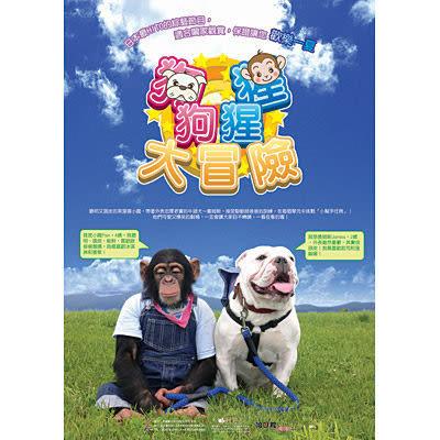 狗狗猩猩大冒險 第一季 DVD (購潮8)