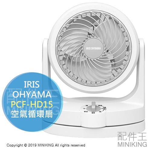 現貨 公司貨 IRIS OHYAMA PCF-HD15 空氣循環扇 電風扇 3段風力 小型 省電 靜音 4坪