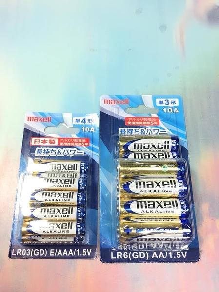 【Maxell 鹼錳柱型電池10入】鹼錳電池 電池【八八八】e網購