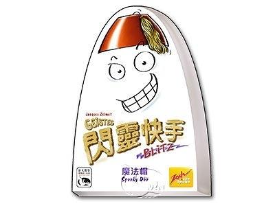 『高雄龐奇桌遊』 閃靈快手魔法帽 鐵盒繁體中文版 Geistes Blitz Spooky Doo 正版桌上遊戲專賣店