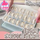 ✿現貨 快速出貨✿【小麥購物】水餃冷藏收納盒 冰塊盒 水餃保鮮盒  餃子盒 水餃盒【G137】