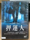 挖寶二手片-N01-058-正版DVD-電影【押運人】-阿爾伯特杜龐特爾 弗朗索瓦貝爾蘭德 琴杜加爾丹