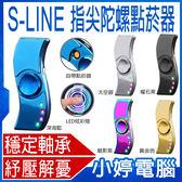 【3期零利率】全新 S-LINE 指尖陀螺點菸器 hand spinner 手指陀螺 指尖陀螺 平衡穩定