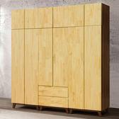 Homelike 錫德8x8.5尺大組合衣櫃