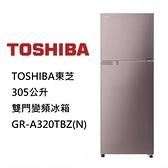 【南紡購物中心】TOSHIBA東芝 305公升雙門變頻冰箱 GR-A320TBZ(N)