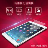 蘋果 iPad mini 鋼化玻璃膜 特價 2.5D 9H 防爆裂 防水疏油 平板 保護貼 螢幕膜 高清 超薄