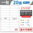【龍德 longder】電腦標籤紙 22格 LD-842-W-C 白色 1包/20張  影印 雷射 噴墨 貼紙