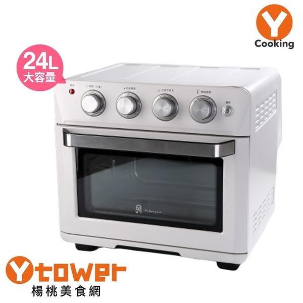 【晶工】 24L多功能氣炸烤箱 JK-7223【楊桃美食網】白色