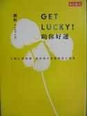 【書寶二手書T4/心理_LMU】Get Lucky!助你好運_劉軒
