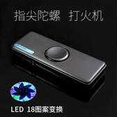 發光指尖陀螺打火機USB充電電子點煙器