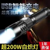 手電筒強光可充電超亮氙氣多功能小型迷你便攜家用學生遠射戶外燈 鉅惠85折