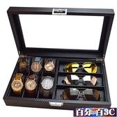 手錶盒 黑色高檔碳纖維手錶盒手錶眼鏡一體收納飾品盒太陽鏡圍巾收納盒子 百分百