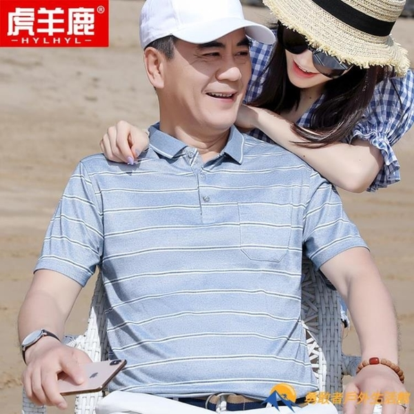 爸爸短袖t恤男夏裝絲光棉寬松體恤男士冰絲條紋polo衫中老年男裝【勇敢者】
