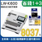 【搭3入市價399↘8037元】EPSON LW-K600 可攜式標籤印表機