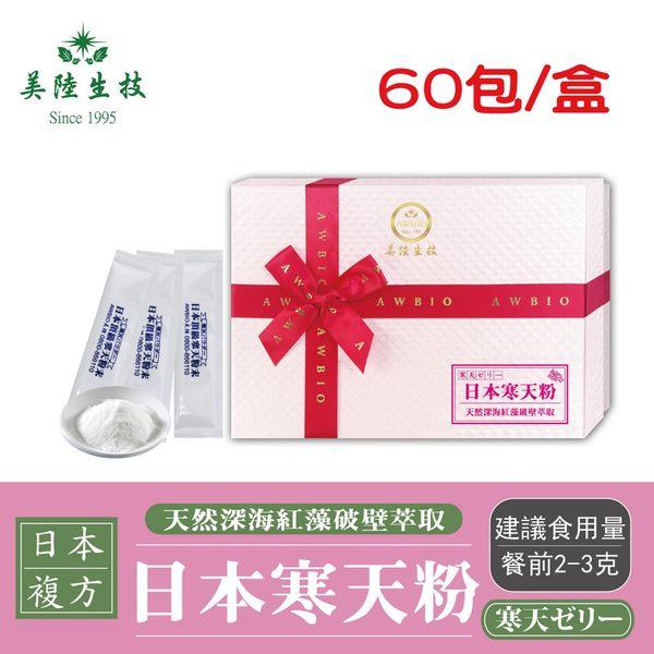 【美陸生技】日本紅藻破壁萃取寒天粉(呈現膏狀)【隨身包60包/盒(禮盒)】AWBIO