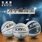 新款水泥耐磨籃球成人男女時尚經典手感好防滑7號籃球 【全館免運】