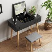 北歐梳妝台臥室小戶型現代簡約化妝台女網紅ins化妝桌子書桌一體NMS. 怦然心動