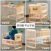 雙十二狂歡購 搖籃嬰兒床實木寶寶床可折疊多功能BB新生兒童拼接大床無漆小搖床
