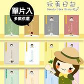 玩美日記 水絲布面膜系列 1片入【BG Shop】多款供選