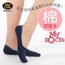 瑪榭 my socks高腳背隱形襪-素面...