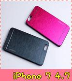 【萌萌噠】iPhone 7  (4.7吋) 金屬拉絲手機殼 PC硬殼 髮絲紋層次質感 手機殼 手機套 外殼