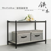 【dayneeds】鐵木藝匠90X45X60cm二層烤黑白楓木收納層架